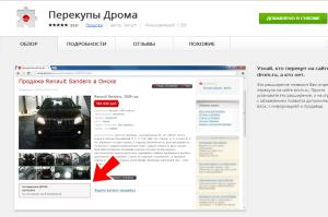 перекуп на drom.ru